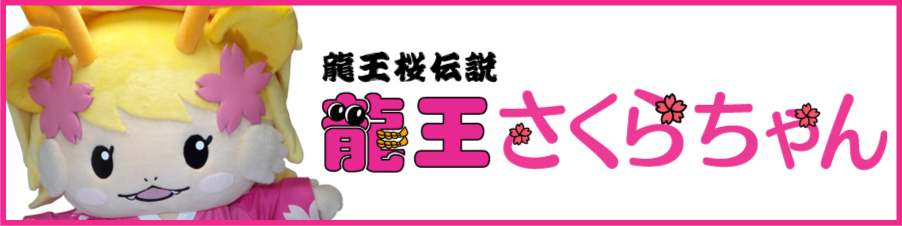 龍王さくらちゃん公式サイト